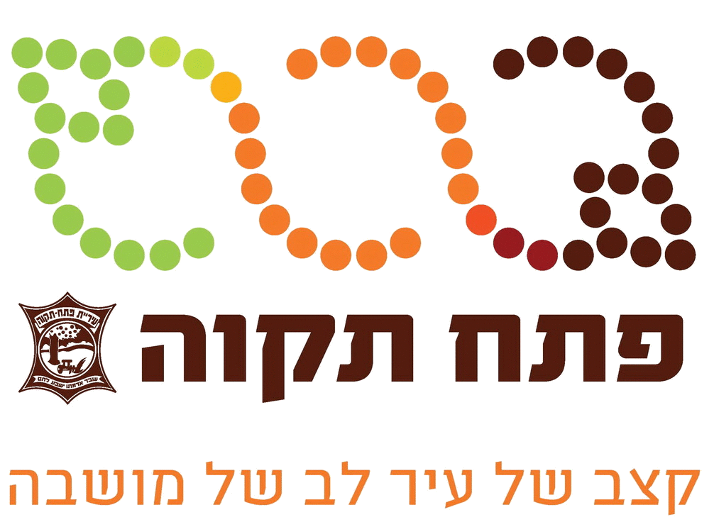 Petah Tikva Local Authority