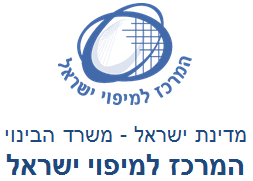 Israel's National Mapping Center